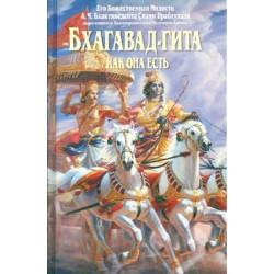 Bhagavad Gita (russ.) Бхагавад Гита на русском языке